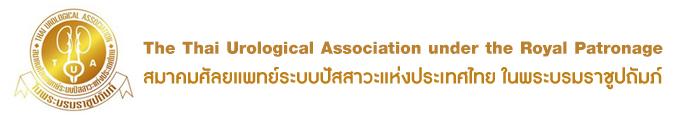 Thai Urological Association - สมาคมศัลยแพทย์ระบบปัสสาวะแห่งประเทศไทย ในพระบรมราชูปถัมภ์